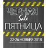 Черная пятница в L-Kids.by - распродажа продукции брендов BEBETTO & KITELLI